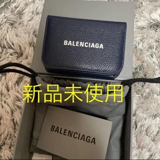Balenciaga - バレンシアガ 三つ折り財布 新品未使用