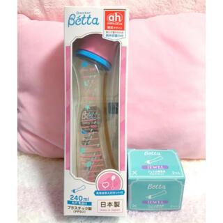 ベッタ(VETTA)のベッタ♡アカチャンホンポ限定デザイン 哺乳瓶 クロスカット乳首セット(哺乳ビン)