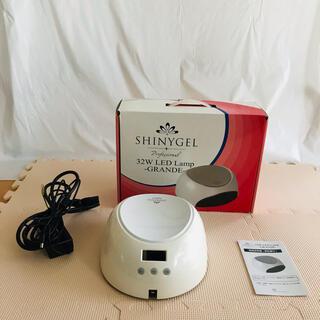 シャイニージェル(SHINY GEL)のSHINYGEL 32W LED Lamp GRANDE(ネイル用品)