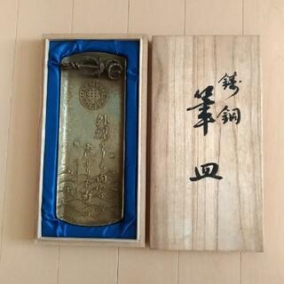 未使用 鋳銅 筆皿 全日本海員組合 記念品(金属工芸)