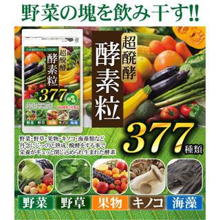 大人気❗️酵素粒ダイエットサプリ!377種類の酵素で野草 キノコ 菌活ダイエット(ダイエット食品)