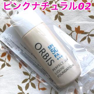 オルビス(ORBIS)のORBIS☆ピンクナチュラル02☆パーフェクトUVリキッドファンデーション(ファンデーション)