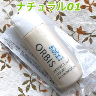 オルビス(ORBIS)のORBIS☆ナチュラル01☆パーフェクトUVリキッドファンデーション(ファンデーション)