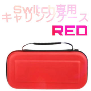 Switch専用 セミハードケース/レッドキャリングケース 新品未使用 送料無料(その他)