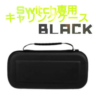Switch専用セミハードケース/ブラックキャリングケース 新品未使用 送料無料(その他)