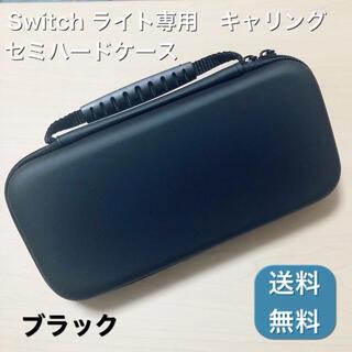 Switch ライト専用セミハードケース/ブラック キャリングケース(その他)
