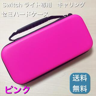 Switch ライト専用セミハードケース/ピンク キャリングケース(その他)