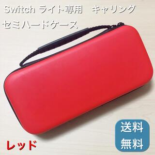 Switch ライト専用セミハードケース/レッド キャリングケース(その他)