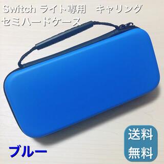 Switch ライト専用セミハードケース/ブルー キャリングケース(その他)