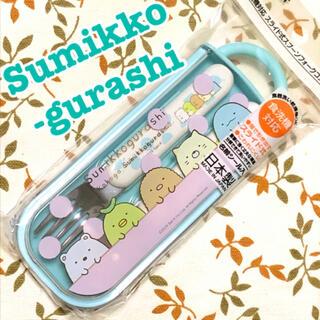 サンエックス - すみっコぐらし☆スライド式スプーンフォークコンビセット