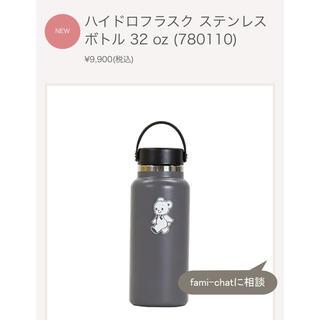 ファミリア(familiar)の【新品】ファミリア ハイドロフラスク グレー 946ml(水筒)