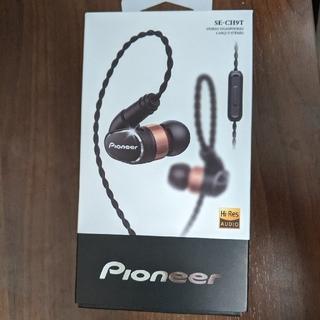 パイオニア(Pioneer)のPioneer SE-CH9T Hi-Res Audio カナル型 イヤホン(ヘッドフォン/イヤフォン)