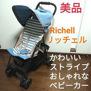 リッチェル(Richell)の美品 リッチェル ベビーカー リベラ フルエR ブルーアジュール(ベビーカー/バギー)
