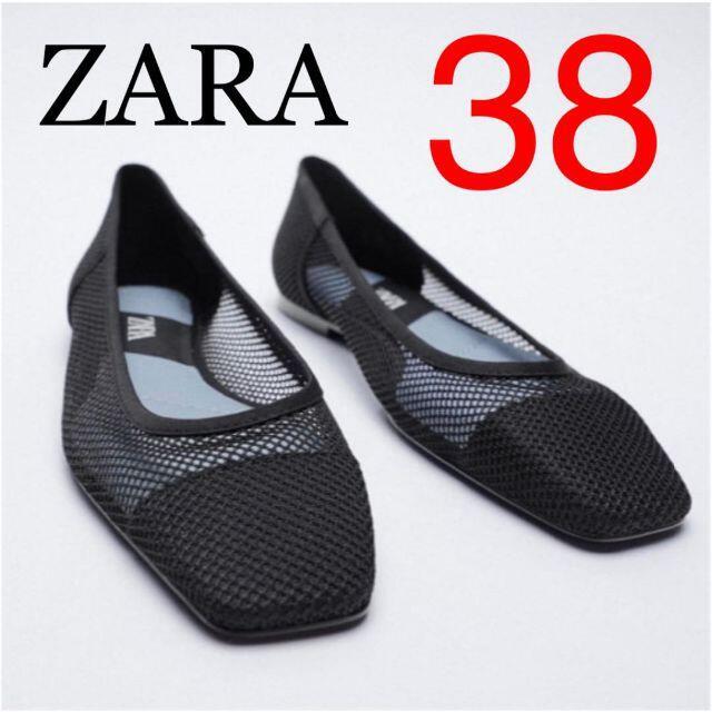 ZARA(ザラ)の2 ZARA ザラ 新品 メッシュフラットシューズ 38 レディースの靴/シューズ(バレエシューズ)の商品写真