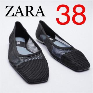 ZARA - 2 ZARA ザラ 新品 メッシュフラットシューズ 38