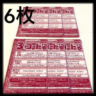 シュウエイシャ(集英社)のVジャンプ 8月号 コード袋 6枚(その他)