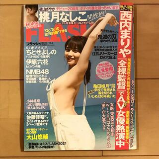 コウブンシャ(光文社)のFLASH 2020/11/3 No.1579(音楽/芸能)