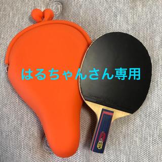 BUTTERFLY - 【再値下げセール】卓球ラケット(チャイニーズスリム)とラケット入れ