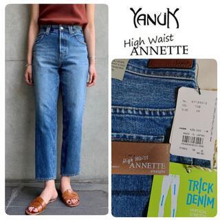 YANUK - 新品 YANUK High waist ANNETTE トリックデニム 26