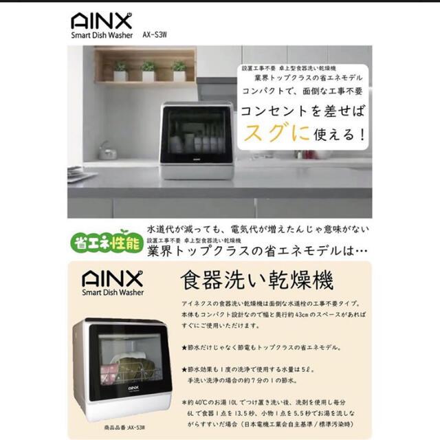 AINX 食器洗い乾燥機 工事不要 スマホ/家電/カメラの生活家電(食器洗い機/乾燥機)の商品写真