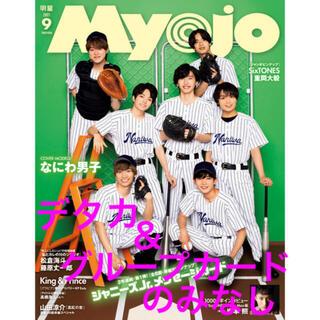 ジャニーズ(Johnny's)のMyojo 9月号 通常版 ④(アイドルグッズ)