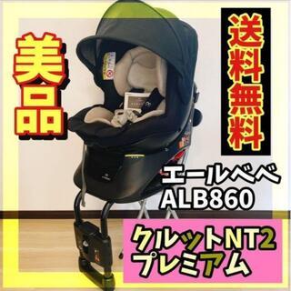 【美品】エールベベ クルット NT2 プレミアム ALB860 ブラック(自動車用チャイルドシート本体)
