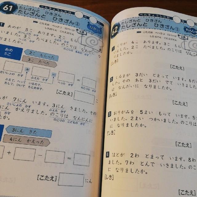 旺文社(オウブンシャ)の小学算数 正しい解き方ドリル1年  文章題 計算問題2冊セット エンタメ/ホビーの本(語学/参考書)の商品写真