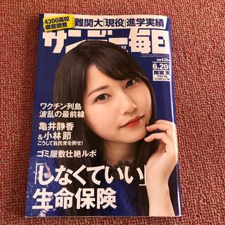 ■サンデー毎日 6月20日号 (ニュース/総合)