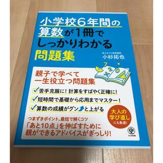 小学校6年間の算数が1冊でしっかりわかる問題集 親子で学べて一生使える!(語学/参考書)