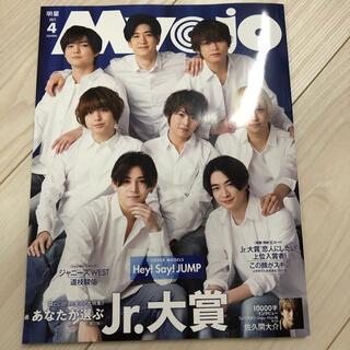 ジャニーズ(Johnny's)のMyojo 2021年4月号(アート/エンタメ/ホビー)