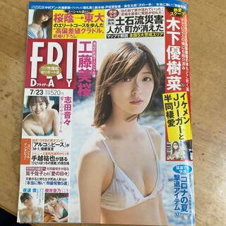 FRIDAY (フライデー) 2021年 7/23号(ニュース/総合)