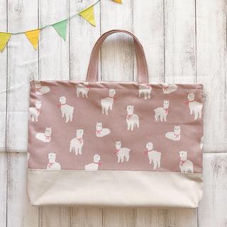 【hina様】アルパカ レッスンバッグ 手提げ袋 絵本バッグ サブバッグ(バッグ/レッスンバッグ)