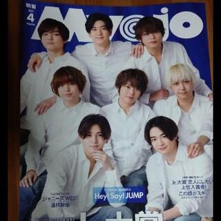 Myojo2021.4(アート/エンタメ/ホビー)