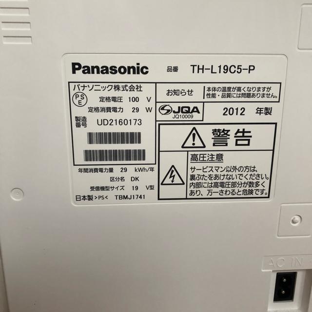 Panasonic(パナソニック)のPanasonic 19型液晶テレビ TH-L19C5-P 2012 ピンク スマホ/家電/カメラのテレビ/映像機器(テレビ)の商品写真