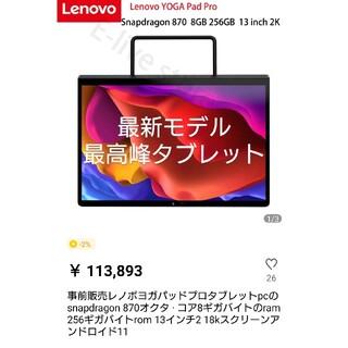 Lenovo - ❨新品未使用❩ Lenovo YOGA Pad Pro