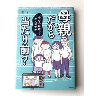 カドカワショテン(角川書店)のコミックエッセイ 母親だから当たり前? 龍たまこ (女性漫画)