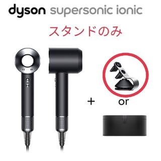Dyson - 直販限定 収納スタンド ダイソン Dyson ヘアドライヤー