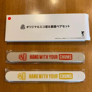 CHUMS - 十六茶 チャムス 箸 ペアセット