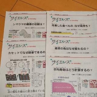アサヒシンブンシュッパン(朝日新聞出版)の朝日新聞 サイエンス ののちゃん DO科学①(印刷物)