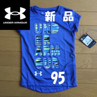 アンダーアーマー(UNDER ARMOUR)の【新品】アンダーアーマー キッズ 95 Tシャツ(Tシャツ/カットソー)