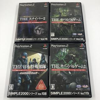 PlayStation2 - PS2 スナイパー サバイバルゲーム 日本特殊部隊