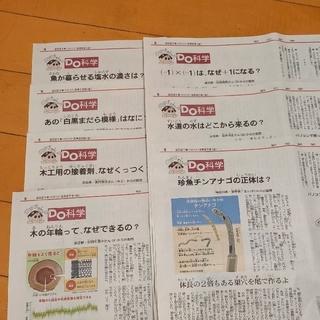 アサヒシンブンシュッパン(朝日新聞出版)の朝日新聞 サイエンス ののちゃん DO科学②(印刷物)