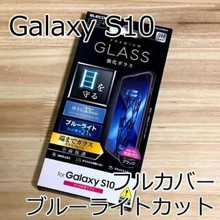 ELECOM - Galaxy S10 フルカバーガラスフィルム ブルーライトカット 520