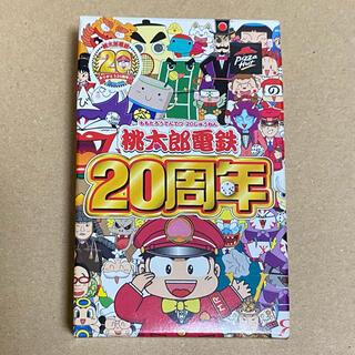 桃太郎電鉄 20周年 非売品トランプ(トランプ/UNO)
