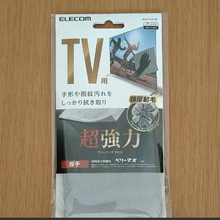 ELECOM - 【新品未開封】TV用 超強力クリーニングクロス AVD-TVCC01