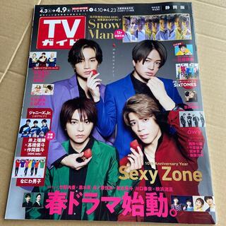 セクシー ゾーン(Sexy Zone)のTVガイド静岡版 2021年 4/9号(ニュース/総合)