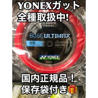 YONEX - YONEX   BG66アルティマックス 200mロール レッド