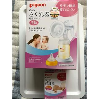 ピジョン(Pigeon)のピジョン 搾乳器 乳頭保護器(哺乳ビン)