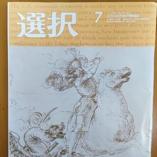 選択 7月号(ニュース/総合)
