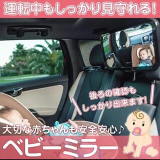 トイザラス(トイザらス)のベビーミラー 鏡 車用 車内 バックミラー カー用品 後部座席 インサイトミラー(その他)
